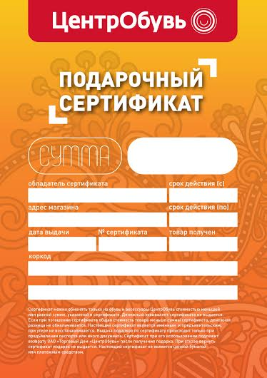 сертификат Центробувь