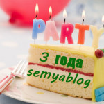 Это просто праздник какой-то! Блогу три года, конкурс, семейные новости, фото!