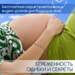 Моя лёгкая беременность