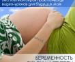курс для беременных от Ирины Жгарёвой