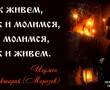 вдохновение православие