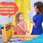 Ментальная арифметика научиться самому – Как научиться ментальной арифметике дома