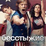 Сериал про многодетную семью – Бесстыжие (сериал, 10 сезонов) — смотреть онлайн — КиноПоиск