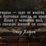 Высказывания о жизни мудрые короткие омар хайям – Великие цитаты Омара Хайяма, которые удивят вас своей мудростью и глубиной ·
