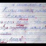 Как написать хорошо диктант – Как написать диктант правильно и без ошибок?