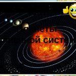 Тест по солнечной системе – Тест по астрономии. Солнечная cистема (15 вопросов)