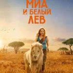 Мия и лев – КиноПоиск.ru