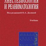 Наркоз в педиатрии – Регионарная анестезия в педиатрии | Медицинская энциклопедия