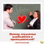 Может ли учитель влюбиться в ученицу – любовь к преподавателю в университете