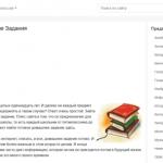 Образование домашние задания – ГДЗ: готовые домашние задания за 1-11 класс