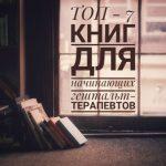 Психоматика изучение подходы лечение книги – Лучшие книги по психосоматике для начинающих: топ-10